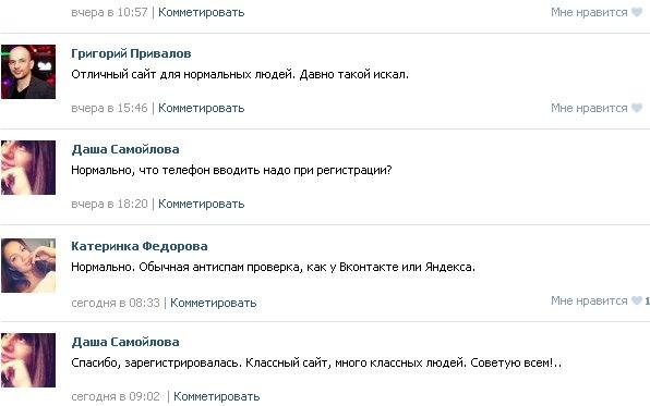 фото: Регистрация на сайте знакомств татары
