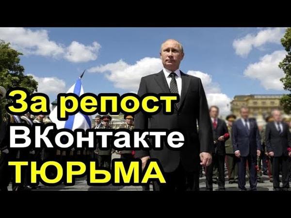 Тюремный срок за репост ВКонтакте. HD 720