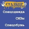 ООО «Сталкер»