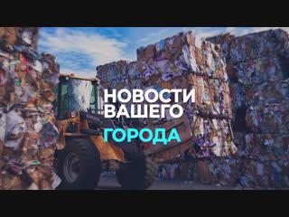 Новая система переработки отходов