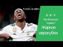 Аякс громит Реал,Испанский аутсайдер сильнее Зенита,МЮ почти Барселона - 4-4-2(10 марта)