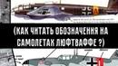 САМОЛЕТЫ ЛЮФТВАФФЕ Обозначения, опознавательные знаки. Luftwaffe aircraft
