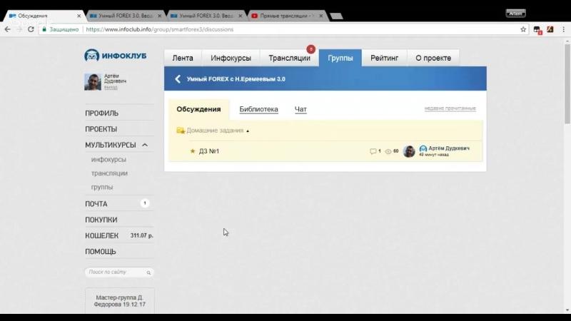 Умный FOREX 3.0. Занятие №1. (Николай Еремеев - Издательство Info-DVD)
