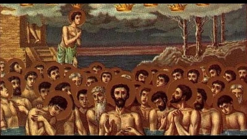 22 марта 40 мучеников в Севастийском озере мучившихся ок 320 Церковный календарь 2018