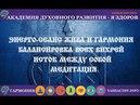 🎧 Балансировка всех дополнительных Вихрей Исток между собой | Энерго-сеанс Жива и Гармония