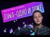 IOWA- Одно и тоже (cover by Daria Vershkova)