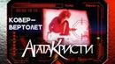 Агата Кристи — Ковер-вертолет Официальный клип / 1998