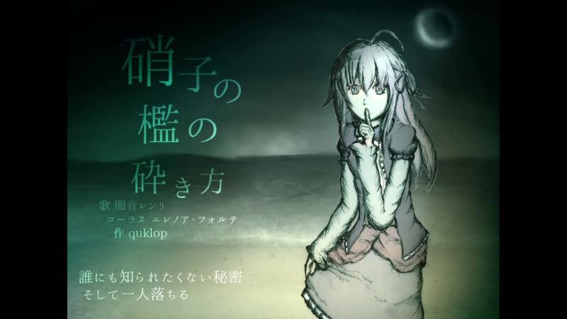 【SynthesizerVオリジナル曲】硝子の檻の砕き方【闇音レンリ】