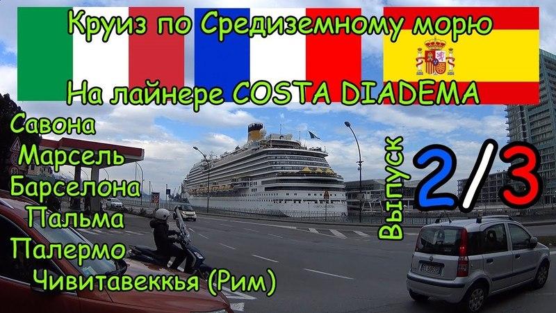 Круиз по Средиземному морю на лайнере Costa Diadema.Обзор лайнера и маршрута поездки