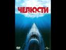 Челюсти Jaws 1975г