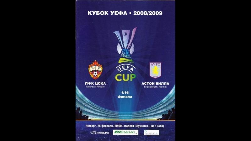 ЦСКА (Россия) 2-0 Астон Вилла (Англия) / Кубок УЕФА 2008-2009/ 1/16 финала/ стадион
