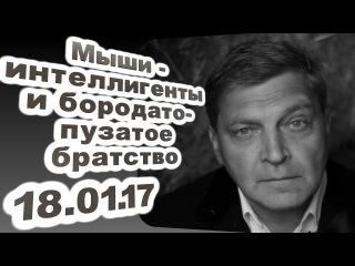 Александр Невзоров - Мыши - интеллигенты и бородато-пузатое братство! 18.01.17