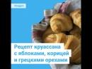 Рецепт круассана с яблоками корицей и грецкими орехами