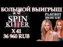 Playboy Slot! Mega Big Win! Бонус с Софией