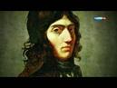 История Нравов - 2 серия. Великая Французская Революция