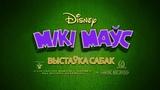 Мікі Маўс / Mickey Mouse – Выстаўка сабак (Gavarun_by)