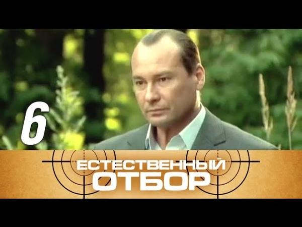 Естественный отбор 6 серия 2014 Боевик драма детектив @ Русские сериалы смотреть онлайн без регистрации