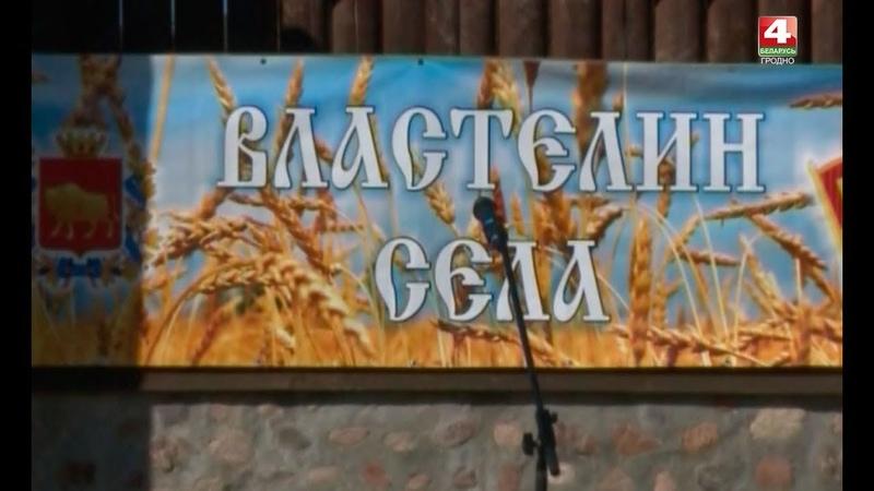 Новости Гродно. Властелина села выбрали на Гродненщине. 20.09.2018