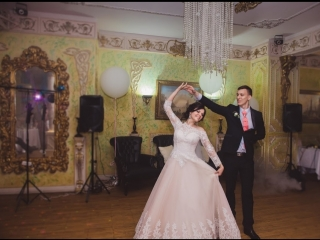Первый танец молодых Юлии и Антона Трифоновых