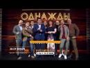 Звезды КВН в Германии! ШОУ Однажды в России