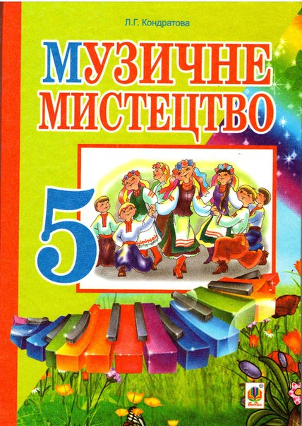 Учебник по музыке 5 класс кондратов