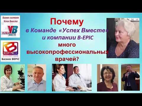Bepic Почему в компании Bepic много врачей Маргарита Кузнецова
