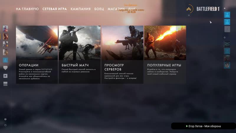 Орём в Battlefield 1 Сдыхаем и пушим