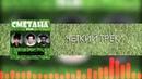 СМЕТАНА band - Четкий Трек (Audio) (Вилка новости 14) 2013