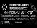 Decenturion - Министерство Труда - Доклад - Д. Кирилюк - М. Сизов - О текущем положении дел. 3.12.18