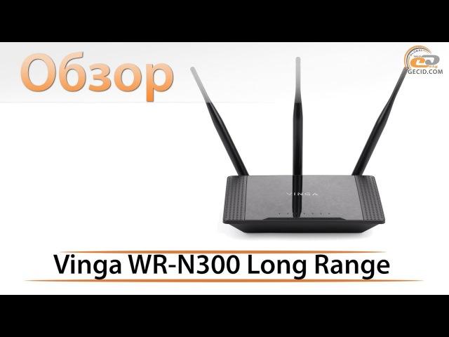 Обзор маршрутизатора Vinga WR-N300 Long Range бюджетный продукт с изюминкой