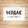 – Loft-bar «Чердак» Мурманск –