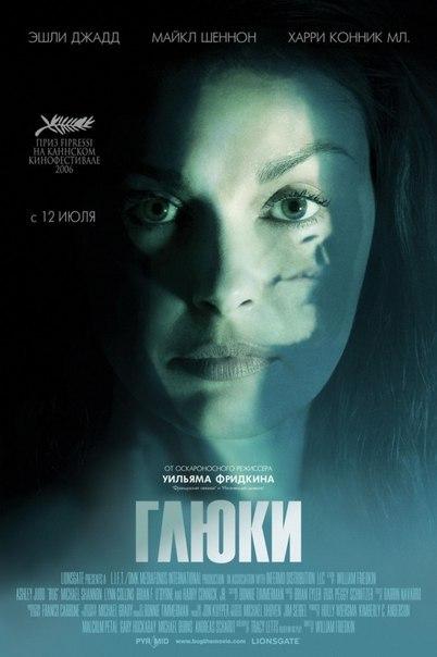 Глюки (2006)