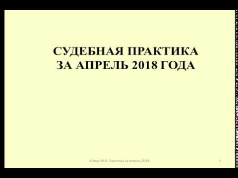 Судебная практика по налогам за апрель 2018 Judicial practice on taxes for April 2018