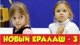 Новый Ералаш - 2018. Весёлые истории из школьной жизни. (Сборник 3)