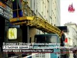 Вывески на зданиях Москвы привели к единому стандарту