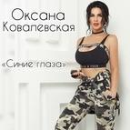 Оксана Ковалевская альбом Синие глаза