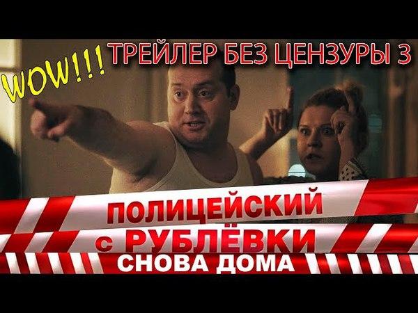 Третий трейлер без цензуры! Полицейский с Рублёвки снова дома.