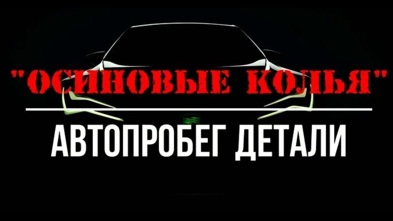 День защиты дорог Таганрога! Автопробег ударим по бездорожью, детали и подробности.