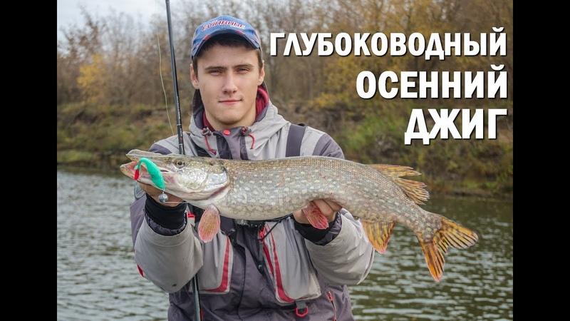 Щука. Рыбалка поздней осени. Глубоководный ДЖИГ.