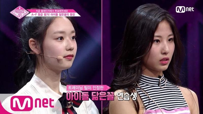 ENG sub PRODUCE48 1회 ′소혜 선미 ′ 닮은 꼴 연습생들의 등장ㅣ에프이엔티김도아 웰메