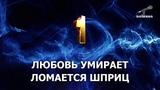 (Караоке) Многоточие (Руставели) - Синий Дым
