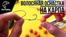 Уловистая волосяная оснастка для ловли Карпа, Амура, Леща, Карася, Сазана