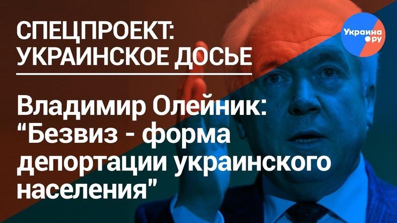 Владимир Олейник: безвиз - форма депортации украинского населения