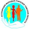 Ассоциация молодых учителей Томской области