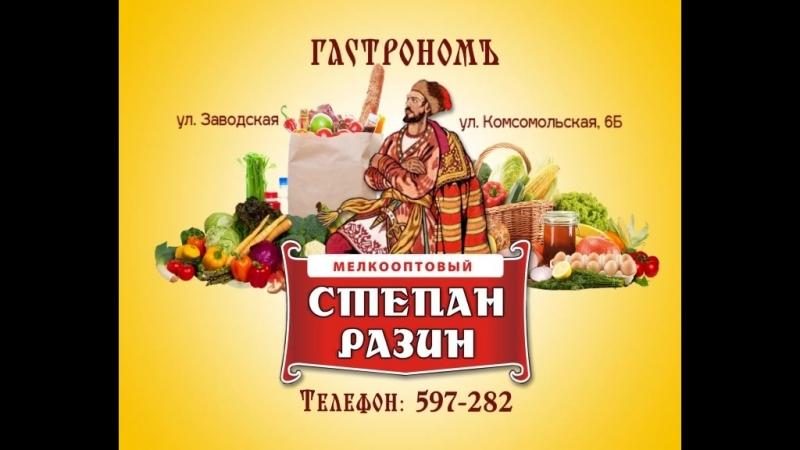 акции Степан Разин с 12.04.18