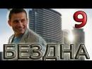 Бездна 9 серия из 16 Триллер Детективный сериал 2013