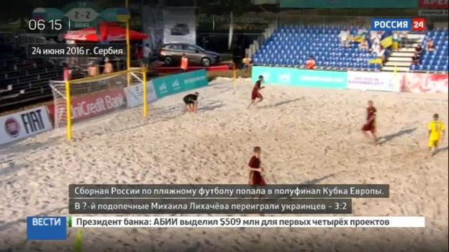 Новости на Россия 24 • Пляжный футбол. Россияне обыграли украинцев и вышли в полуфинал Кубка Европы