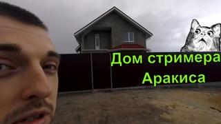 ОБЗОР ДОМА АРАКИСА - ПЕРВЫЕ ВПЕЧАТЛЕНИЯ ПОСЛЕ ПЕРЕЕЗДА :)