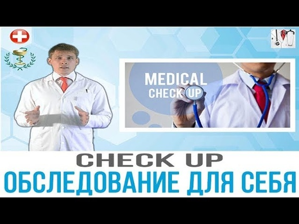 Обследование для себя ( CheckUp)
