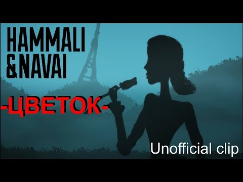 HammAli Navai - Цветок (ПРЕМЬЕРА клипа, 2018)